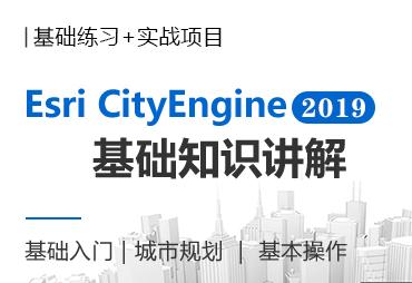 CityEngine2019入门基础课程