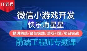 微信小游戏第一季:快乐消星星游戏开发