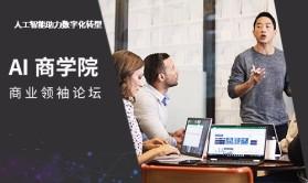 AI 商业高峰论坛