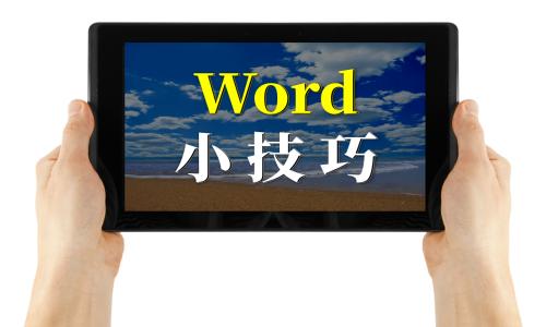 Word小技巧