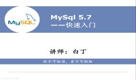 MySQL5.7 快速入门(运维视角)