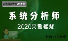 2020备战软考-系统分析师学习视频课程专题