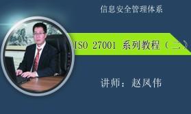 信息安全管理体系——ISO 27001系列视频课程(二)【实战+考试】