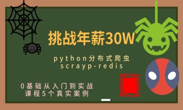 python分布式爬虫scrapy从入门到精通实战-火焱学院大兵