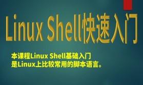 Linux Shell编程快速入门