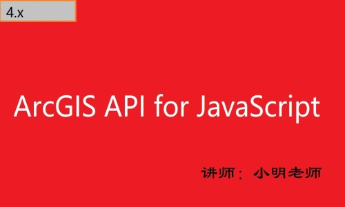 ArcGIS API for JavaScript 4.X--从入门到提高视频