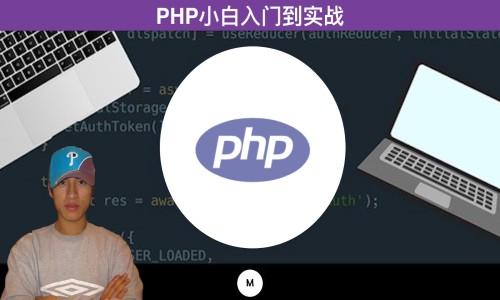 PHP核心API精讲小白入门到写接口(2020)