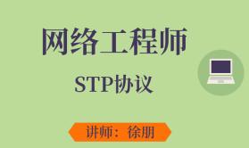软考网络工程师STP协议技术强化训练视频课程