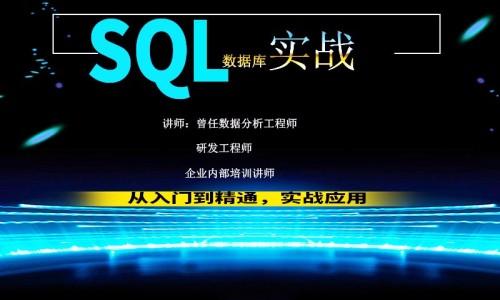 SQL数据分析入门到精通