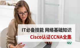 IT必备技能Cisco认证CCNA全集