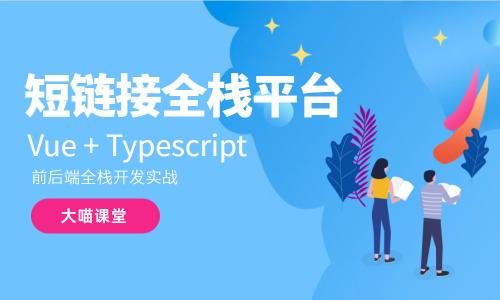 Vue+Typescript+Express+Mongodb 短链接平台全栈开发实战