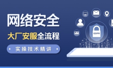 2020网络安全-网络安全技术-4