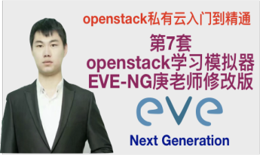 庚老师openstack私有云入门到精通视频课程(7)-openstack学习模拟器eve-ng