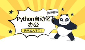Python自动化办公(面向2020, Python3.7,不断更新ing)