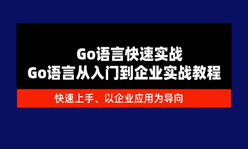 16天Go语言入门到企业实战教程