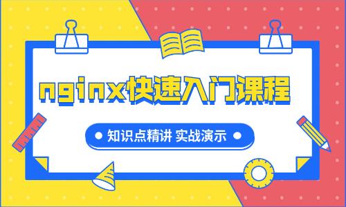 Nginx快速入门与精讲2020实战课程