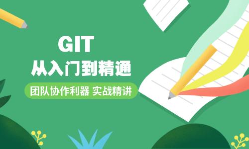 GIT从入门到精通2020实战课程