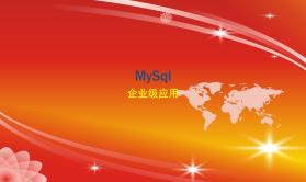 MySql企业级应用