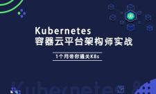 Kubernetes/K8s架构师实战(初中级)