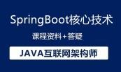 JAVA互联网架构师-微服务架构专题