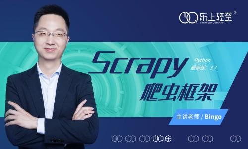 Scrapy 爬虫框架