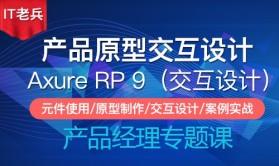 2020全新Axure RP 9.0 原型交互设计(第三季):交互设计