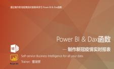 Power BI & Dax函数制作新冠疫情实时报表