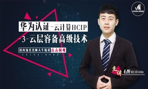 华为认证-云计算HCIP-3-云层容备高级技术