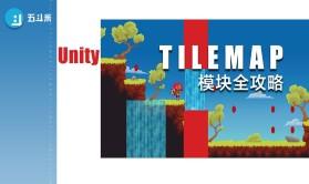 Unity Tilemap模块全攻略