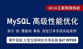 MySQL 高级性能优化指南