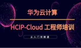 HCIP-Cloud Computing-OpenStack