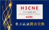 H3C NE 华三网络工程师视频教程