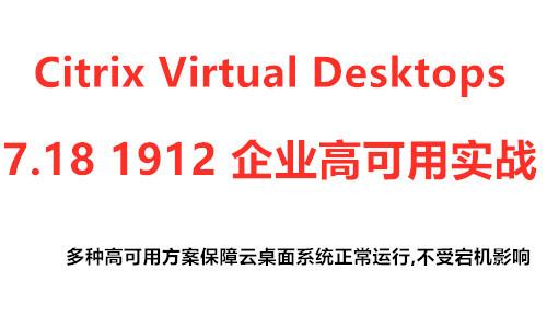 Citrix Virtual Desktops 7.18 1912 企业高可用实战