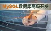 mySQL数据库专题