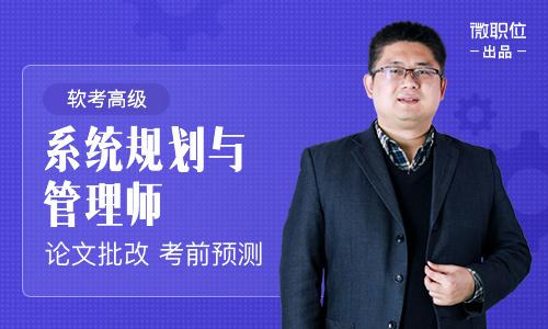 薛大龙2020软考系统规划与管理师:论文精讲