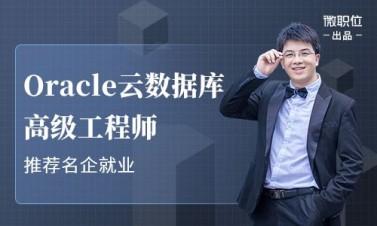 Oracle云数据库高级工程师训练营