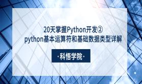 20天掌握Python开发②python基本运算符和基础数据类型详解