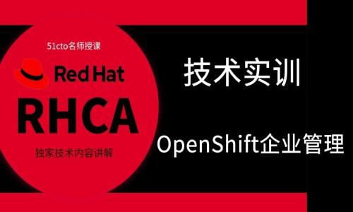 红帽RHCA架构师(云计算方向)-OpenShift企业级容器管理