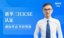 2020肖宗鹏H3CSE认证:中小型企业网设计案例