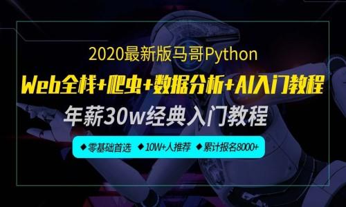 Python开发及人工智能年薪30w经典入门教程