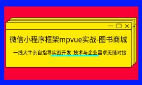 微信小程序框架mpvue实战-图书商城教程