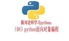 跟刘老师学习python:python面向对象编程