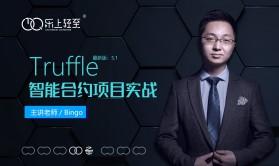Truffle智能合约项目实战_2020全新迭代