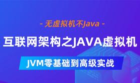 2020年JVM教程互联网架构JAVA虚拟机视频  JVM从入门到实战大厂必备教程