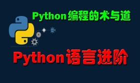 Python编程的术与道:Python语言进阶