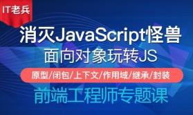消灭JavaScript怪兽第二季(1-5):数据类型/this关键字/回调函数/IIFE