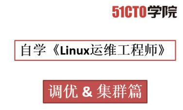 《Linux运维工程师》调优和集群篇(Centos8)