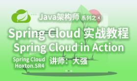 Spring Cloud 实战