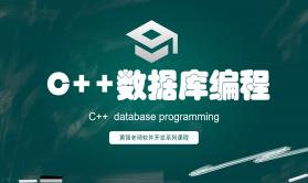 轻松学习C++数据库编程(Sql Server,MySql)