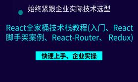React全家桶技术栈教程(入门、React脚手架案例、React-Router、 Redux)